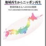 DVD「地域再生からニッポン再生」