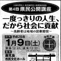 20160109koukaikouza-samune